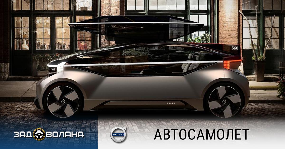360c | Volvo | НОВИНИ | ЗАД ВОЛАНА