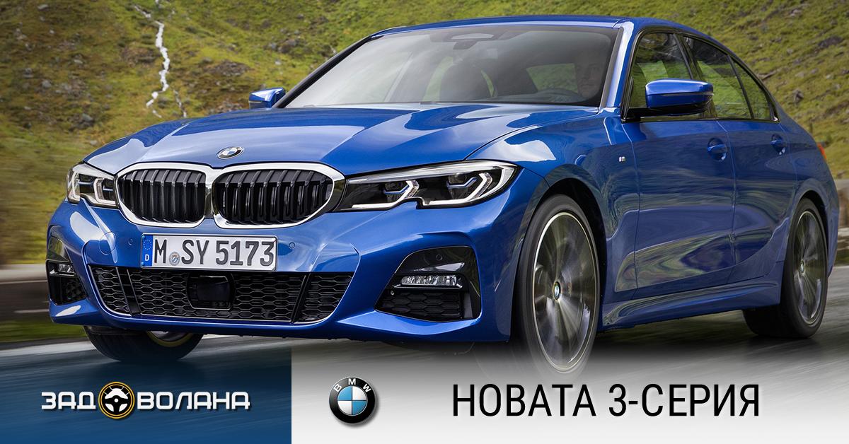 G20 3-серия | BMW | НОВИНИ | ЗАД ВОЛАНА